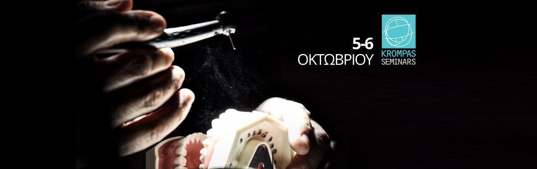 olokeramikes-apokatastaseis-5-6-oktobriou-2018