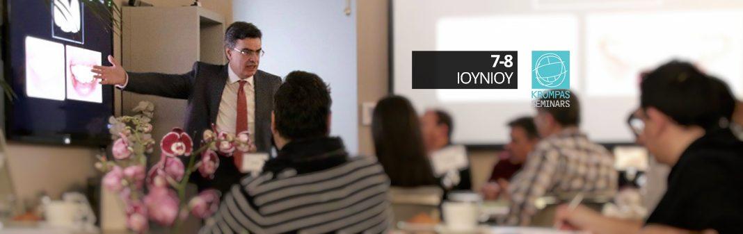 Master Course Προσθετικής – Εμφυτευματολογίας | 7-8 Ιουνίου 2019